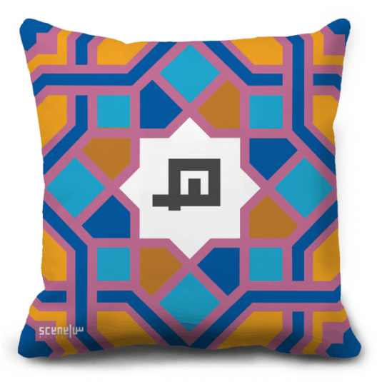 "Pillow Monogram ""H"" - ""هـ"""