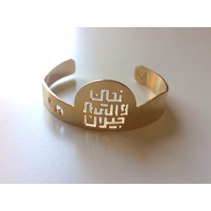 """Nehna Wel Amar Jiran"" Gold Plated Bracelet"